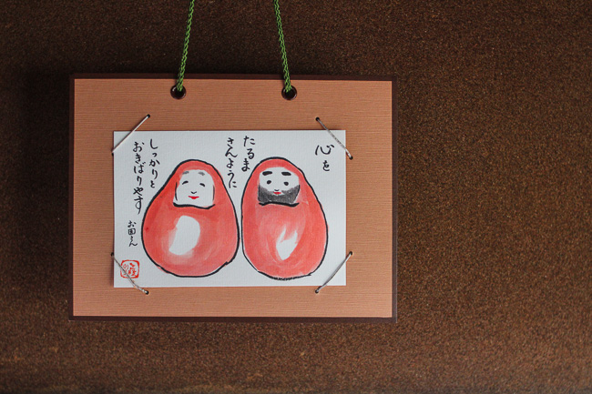 couple-daruma-picture-in-omi-merchant-furusato-museum-hino-shiga-unseen-japan