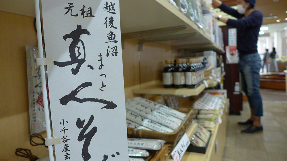 お蕎麦 after